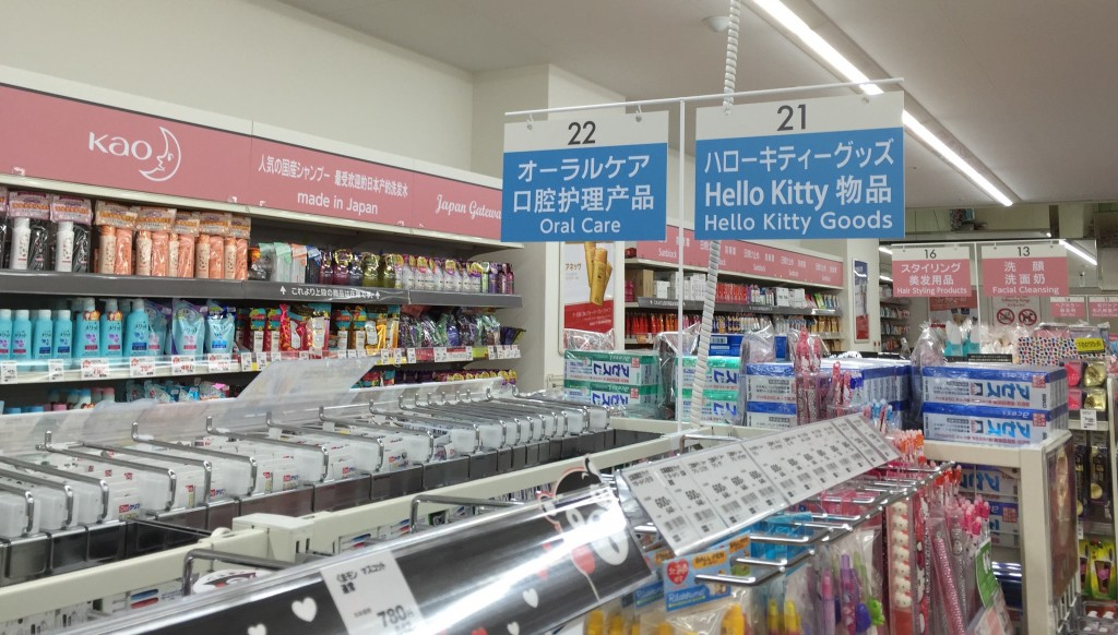 In the shopping arcade, a typical Japanese drugstore.
