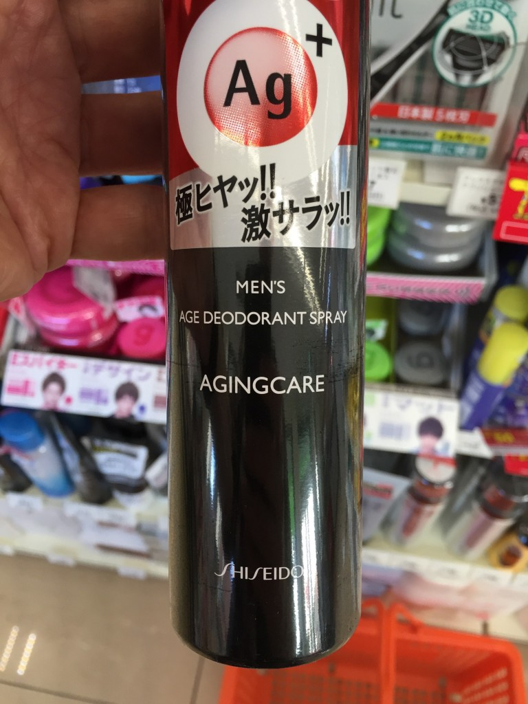 Age deodorant!!! They have a spray to get rid of old person smell!  That's awesome!